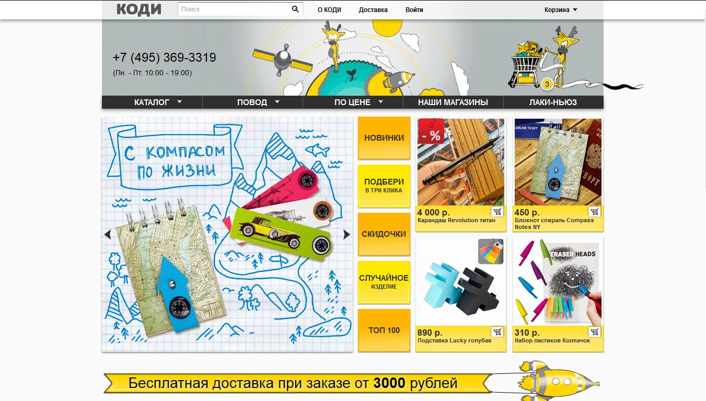 kodymag.ru - оптимизация и продвижение сайта по траифику