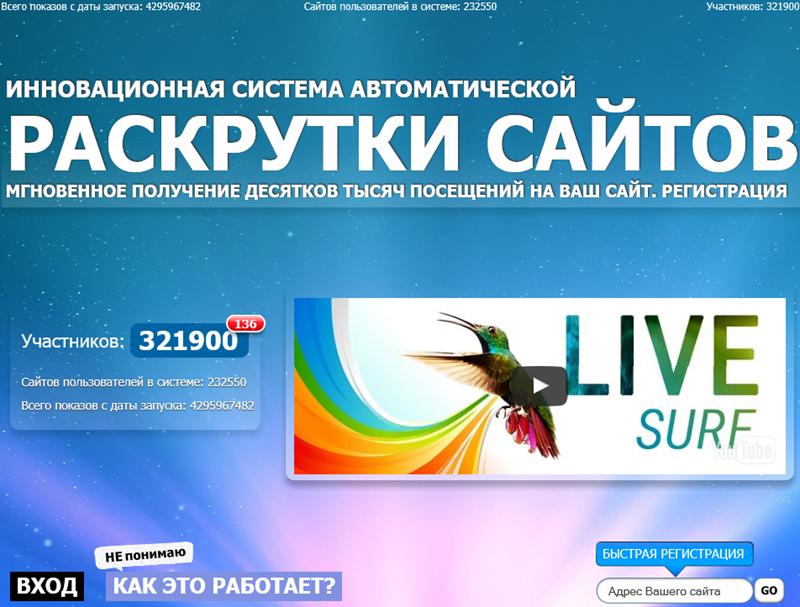 livesurf.ru сервис накрутки трафика на url