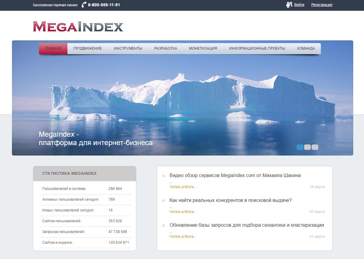 megaindex.ru сервис накрутки трафика на url